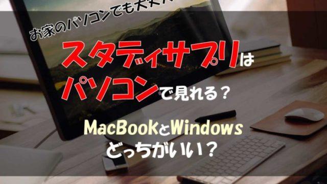 スタディサプリをパソコンで見れる?