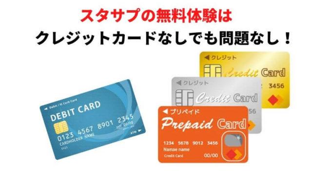 スタディサプリ無料体験クレジットカード無し